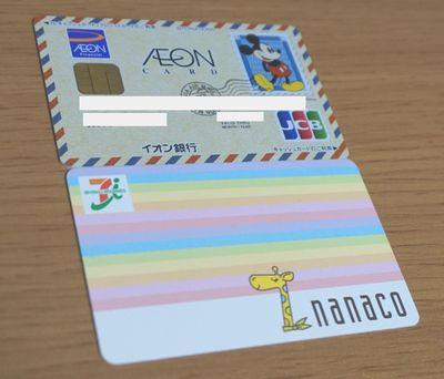 イオンカードセレクトとnanacoカード画像