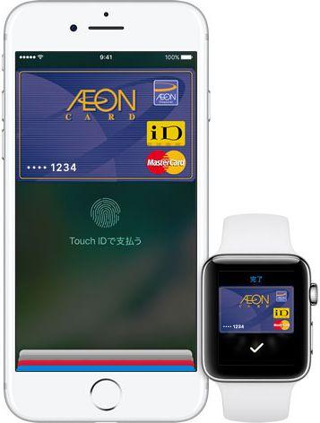 イオンカードはApple Pay対応