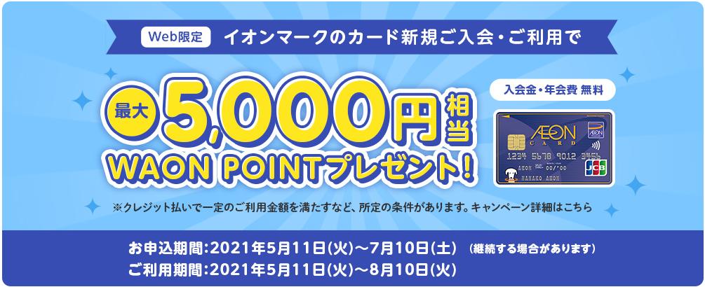 イオンカードの入会キャンペーン