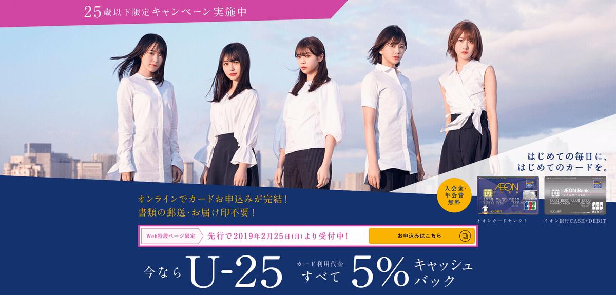 欅坂46がCMのU25キャンペーン