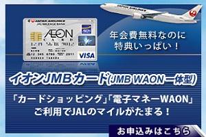 イオンJMBカード(JMB WAON一体型/G.Gマーク付)新規入会キャンペーン画像