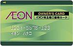 イオンオーナーズカード券面画像
